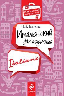 Ткаченко Е.Б. - Итальянский для туристов обложка книги