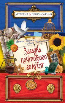 Иванов А.Д., Устинова А.В. - Загадка почтового голубя обложка книги
