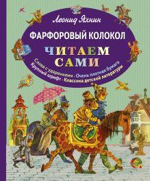 Яхнин Л.Л. - Фарфоровый колокол обложка книги