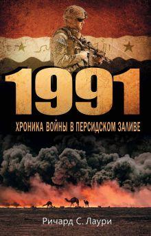Лаури Р.С. - 1991. Хроника войны в Персидском заливе обложка книги