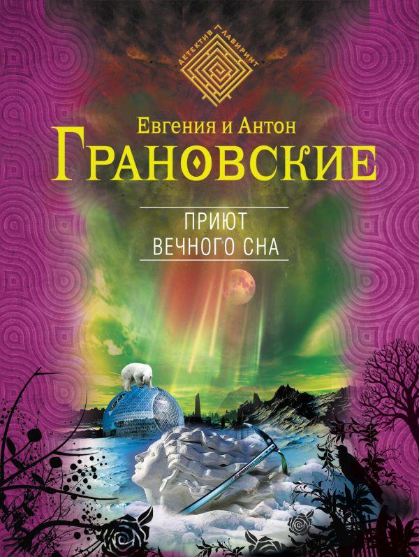 Приют вечного сна Грановская Е., Грановский А.
