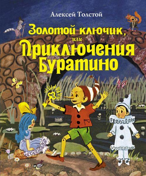 Золотой ключик, или Приключения Буратино (ил. Е. Мешкова)