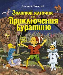 Толстой А.Н. - Золотой ключик, или Приключения Буратино (ил. Е. Мешкова) обложка книги