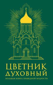 - Цветник духовный (оф.1) обложка книги