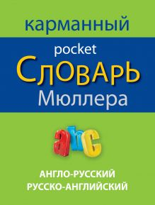 Обложка Англо-русский русско-английский карманный словарь Мюллера В.К. Мюллер