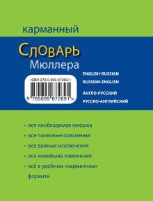 Обложка сзади Англо-русский русско-английский карманный словарь Мюллера В.К. Мюллер