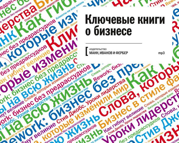Ключевые книги о бизнесе (аудиокнига)