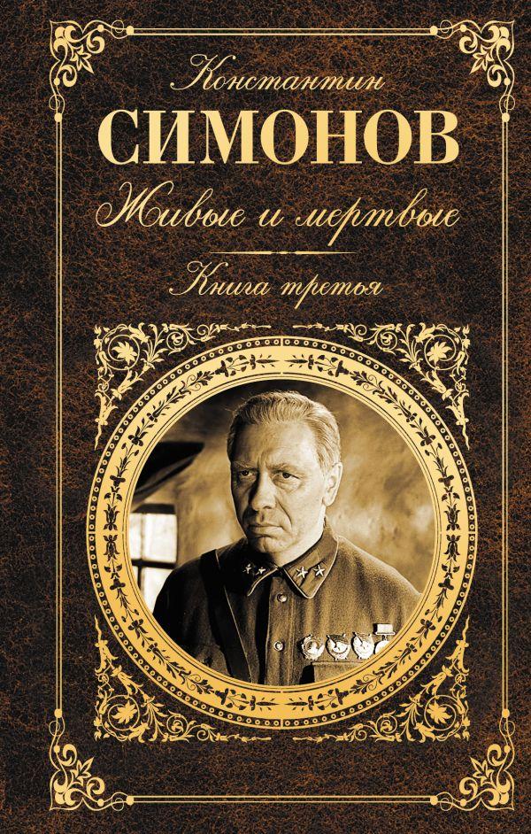 Живые и мертвые. Книга третья (Последнее лето) Симонов К.М.