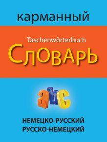 - Немецко-русский русско-немецкий карманный словарь обложка книги