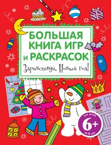 - Здравствуй, Новый год! Большая книга игр и раскрасок обложка книги