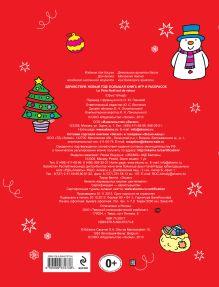 Обложка сзади Здравствуй, Новый год! Большая книга игр и раскрасок