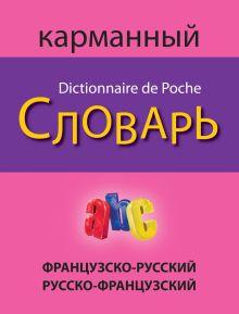 - Французско-русский русско-французский карманный словарь обложка книги