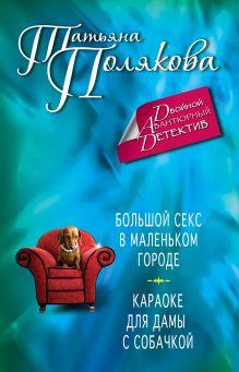 Полякова Т.В. - Большой секс в маленьком городе. Караоке для дамы с собачкой обложка книги