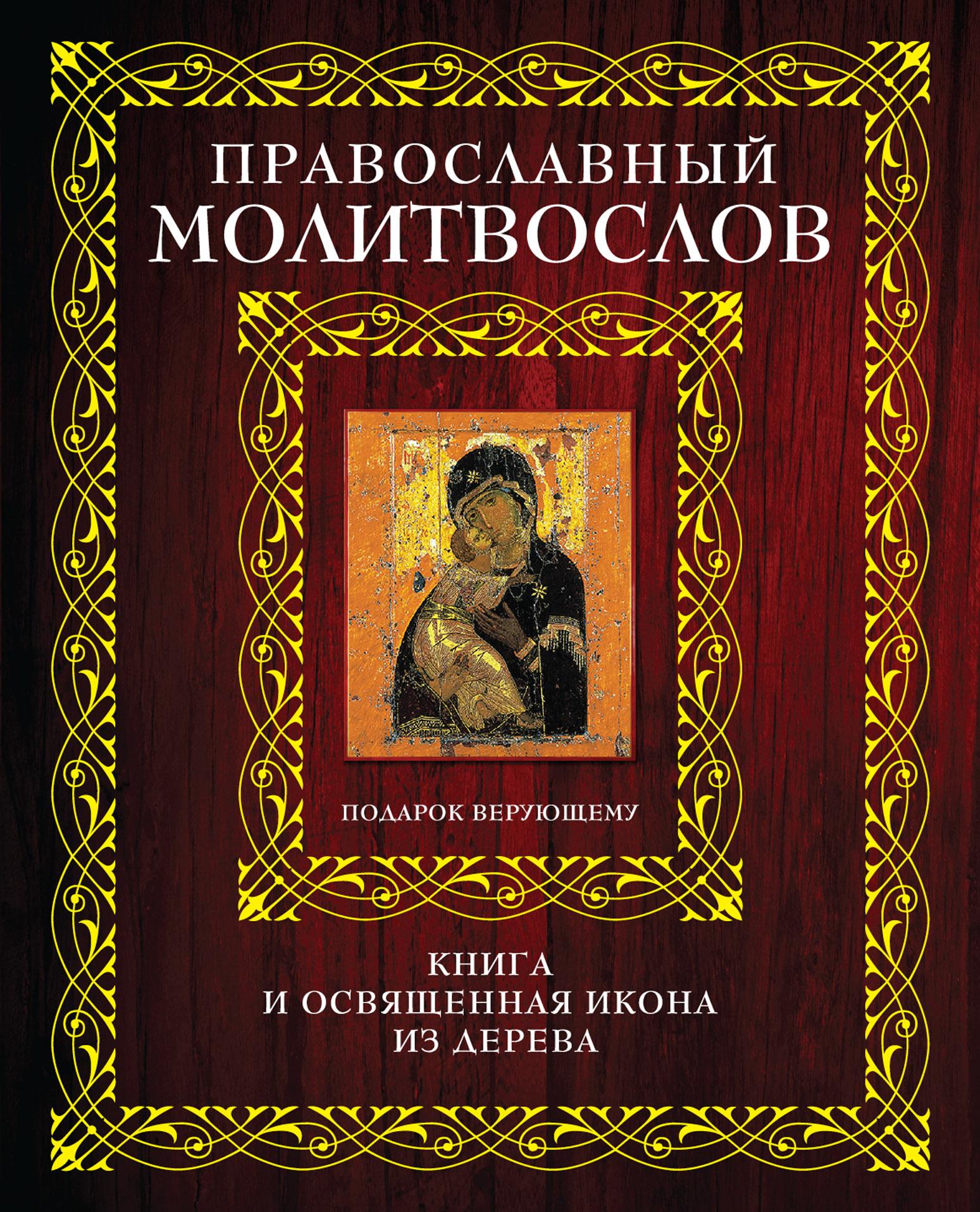Молитвослов в футляре [Мал. Книга+икона] молитвослов на церковно славянском языке кр кор мал 2 цв