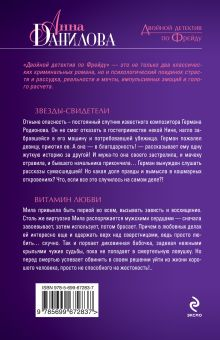 Обложка сзади Звезды-свидетели. Витамин любви Анна Данилова