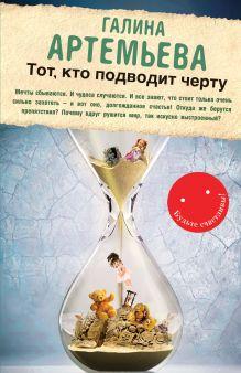 Артемьева Г. - Тот, кто подводит черту обложка книги