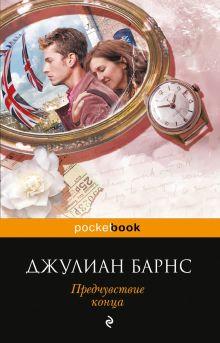 Предчувствие конца обложка книги