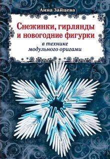 Зайцева А.А. - Снежинки, гирлянды и новогодние фигурки в технике модульного оригами обложка книги