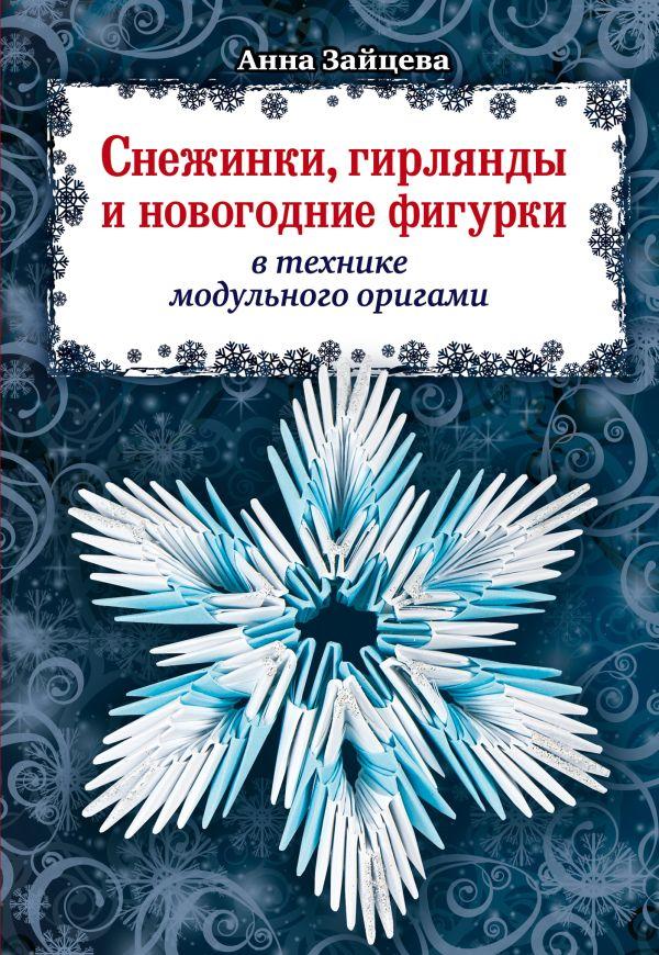 Снежинки, гирлянды и новогодние фигурки в технике модульного оригами Зайцева А.А.