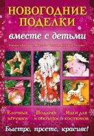 Барышева Е., Чесалова А., Пугачева Е. - Новогодние поделки вместе с детьми' обложка книги