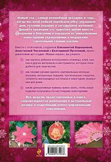 Обложка сзади Новогодние поделки вместе с детьми Екатерина Пугачева, Елизавета Барышева, Анастасия Чесалова