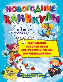 Старостина С.А. - Новогодние каникулы в 1-м классе обложка книги