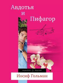 Гольман И. - Авдотья и Пифагор обложка книги