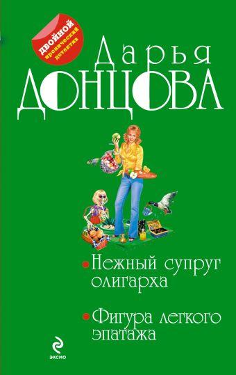 Нежный супруг олигарха. Фигура легкого эпатажа Донцова Д.А.