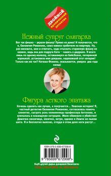 Обложка сзади Нежный супруг олигарха. Фигура легкого эпатажа Дарья Донцова