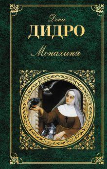 Дидро Д. - Монахиня обложка книги