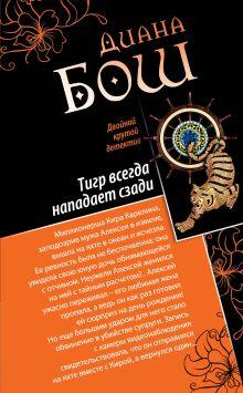 Бош Д. - Тигр всегда нападает сзади. Улыбка бога обложка книги