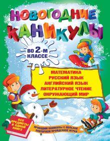 Старостина С.А. - Новогодние каникулы во 2-м классе обложка книги