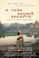 Бу К. - В тени вечной красоты. Жизнь, смерть и любовь в трущобах Мумбая' обложка книги