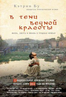 В тени вечной красоты. Жизнь, смерть и любовь в трущобах Мумбая обложка книги
