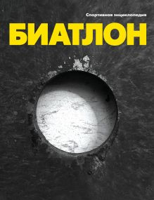 Москаленко Р.В. - Биатлон обложка книги