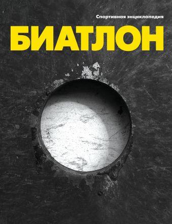 Биатлон Москаленко Р.В.