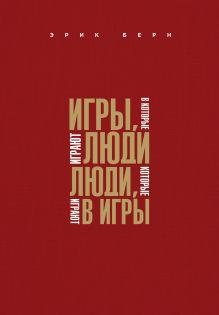 Берн Э. - Игры, в которые играют люди. Люди, которые играют в игры (подар) обложка книги
