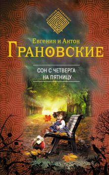 Грановская Е., Грановский А. - Сон с четверга на пятницу обложка книги