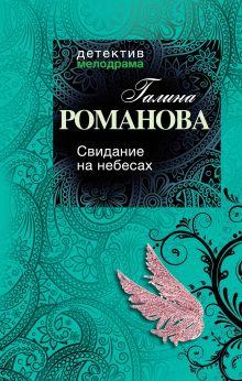 Романова Г.В. - Свидание на небесах обложка книги