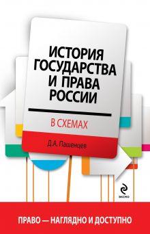 Пашенцев Д.А. - История государства и права России в схемах обложка книги