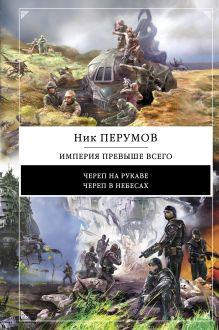 Перумов Н. - Империя превыше всего обложка книги