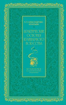 Александрова-Игнатьева П.П. - Практические основы кулинарного искусства (зеленая) обложка книги
