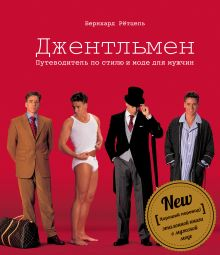 Рётцель Б. - Джентльмен. Путеводитель по стилю и моде для мужчин обложка книги