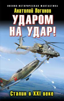 Логинов А.А. - Ударом на удар! Сталин в XXI веке обложка книги