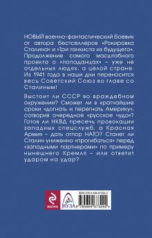 Обложка сзади Ударом на удар! Сталин в XXI веке Анатолий Логинов