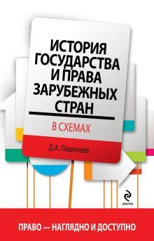 Пашенцев Д.А. - История государства и права зарубежных стран в схемах обложка книги