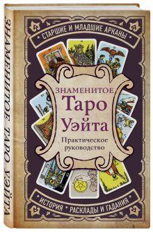 Знаменитое Таро Уэйта обложка книги