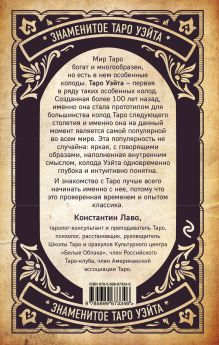 Обложка сзади Знаменитое Таро Уэйта