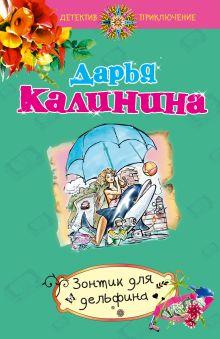 Калинина Д.А. - Зонтик для дельфина обложка книги