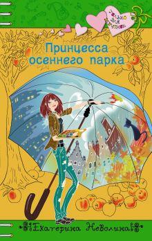 Неволина Е.А. - Принцесса осеннего парка обложка книги